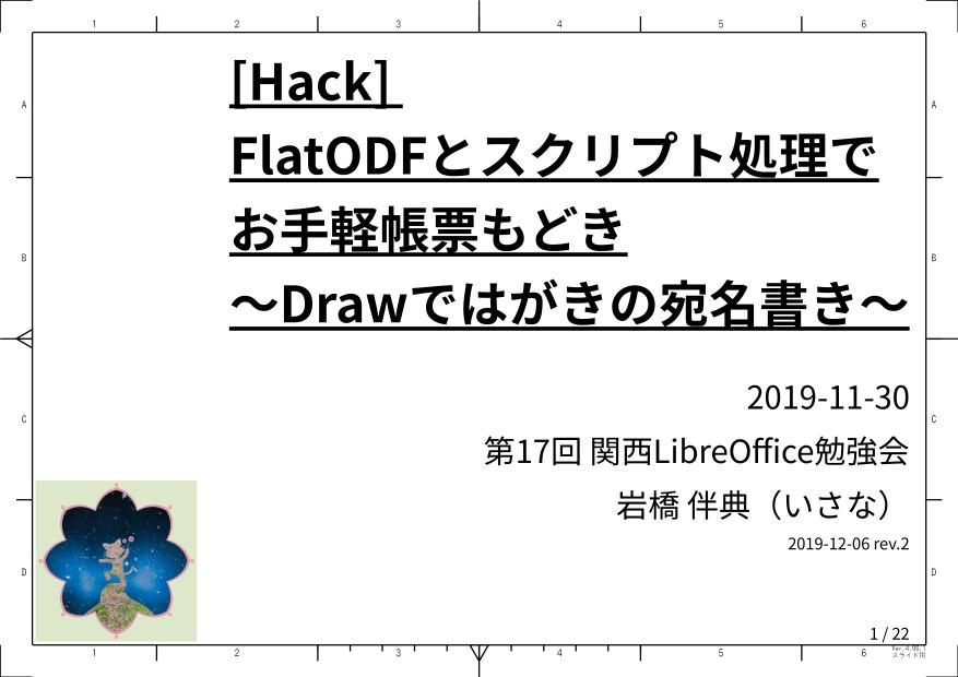 いさな工房hp Libreoffice Hack Flatodfとスクリプト処理でお手軽